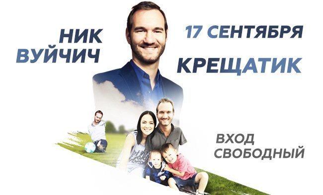 chelovek-legenda-bez-ruk-i-nog-nik-vuychich-vystupit-v-sentyabre-v-kieve_01