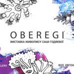 Oberegi: Искусство и медитация на выставке живописи Саши Годяевой