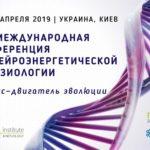 Первая Международная Конференция по НейроЭнергетической Кинезиологии