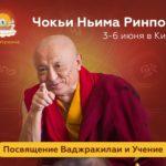 Лекции буддийского мастера Чокьи Нимы Ринпоче в Киеве
