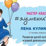 «Я умею играть»: в Киеве состоится мастер-класс педагога Елены Куликовой